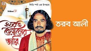 হযরত বেলালের জারি | পর্ব ০১ | hazrat belaler jari | bangla baul jari gaan  | torob ali