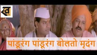पांडुरंग पांडुरंग बोलतो मृदंग | पूर्ण गाणे | नामदार मुख्यमंत्री गणप्या गावडे