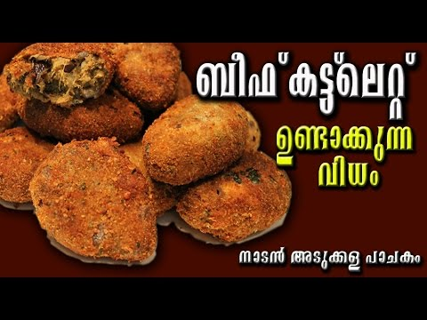 how to make beef cutlets cutlet how to make beef cutlets cutlet recipe in malayalam ramadan recipes for iftar forumfinder Choice Image