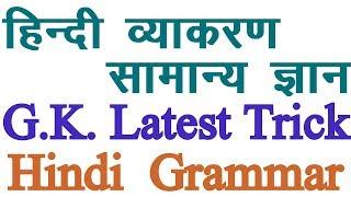 Latest Gk Trick Hindi Grammar GK - हिन्दी व्याकरण सामान्य ज्ञान