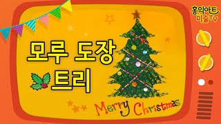 모루 도장 크리스마스트리 [방문미술 홍익아트/유아미술놀…