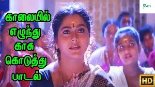 காலையில் எழுந்து காசு கொடுத்து காபி குடித்து தம்    Kaalaiyil Yelundhu Kaasu    Thullal Hit H D Song
