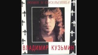 Владимир Кузьмин - Когда меня ты позовешь