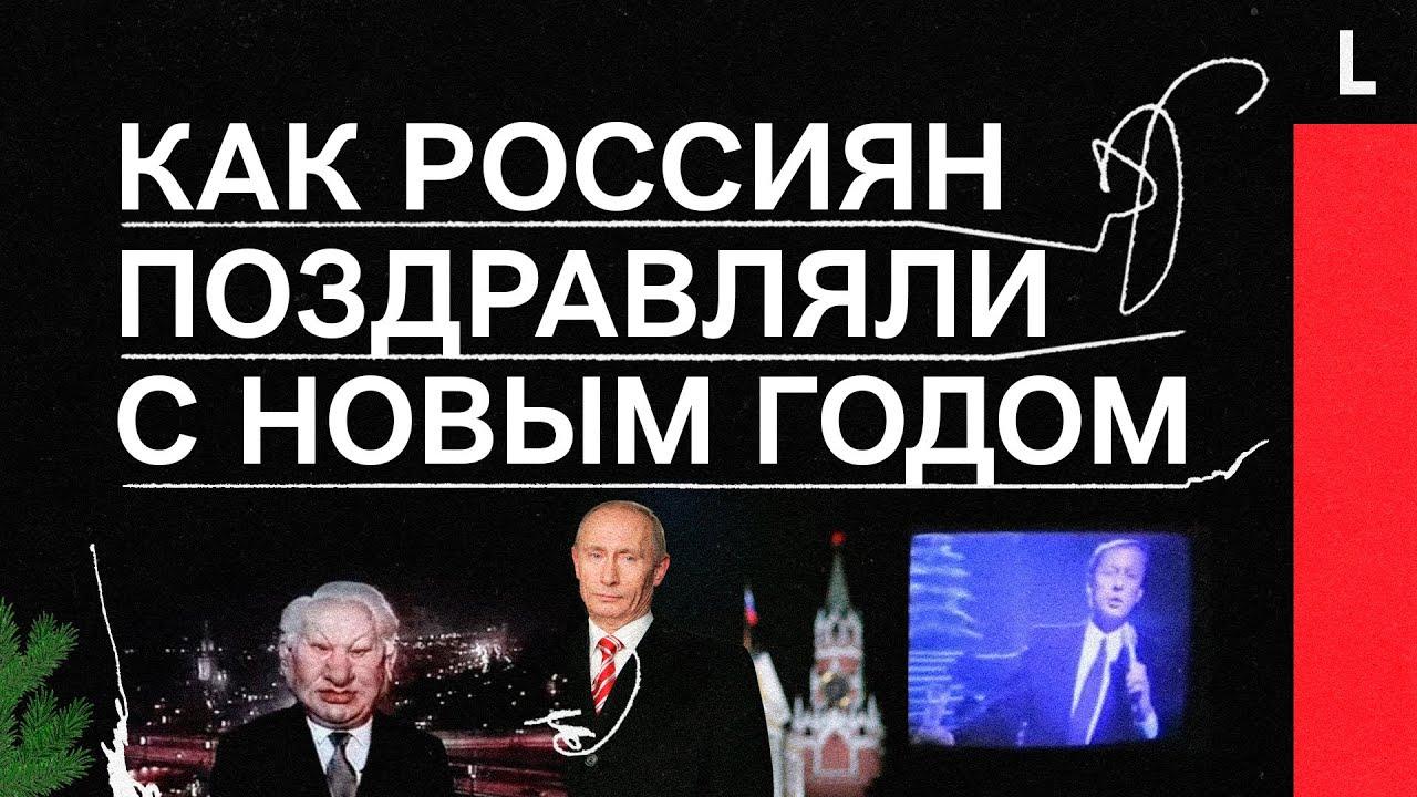 Президент США, кукла Ельцина, Путин | Как россиян поздравляли с Новым годом