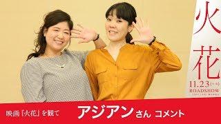 アジアンの馬場園梓さんと隅田美保さんに映画『火花』を観た感想コメン...