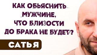 Сатья Как обьяснить мужчине что близости до брака не будет Вопросы ответы Москва 2015