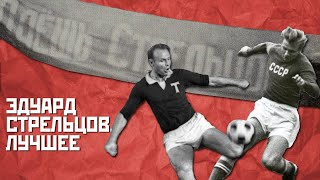 Eduard Streltsov, The Russian Pelé | Goals, Skills & Assists