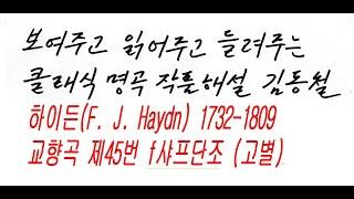 105  하이든F  J  Haydn 1732 1809 …