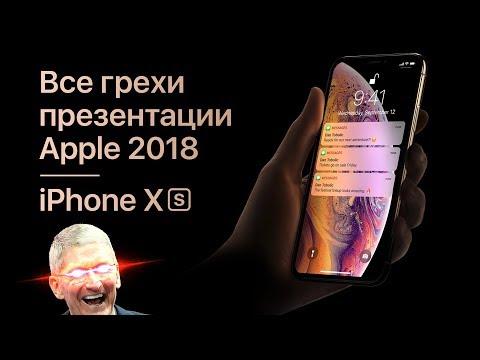 Все грехи презентации Apple 2018 (iPhone Xs, Xr, Apple Watch S4)