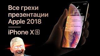 Все грехи презентации Apple 2018 (iPhone Xs, Xr, Watch S4)