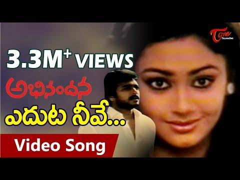 Abhinandana Movie Songs Lyrics | Telugu & English version