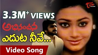 Abhinandana Movie Songs | Edhuta Neeve Video Song | Karthik, Sobhana