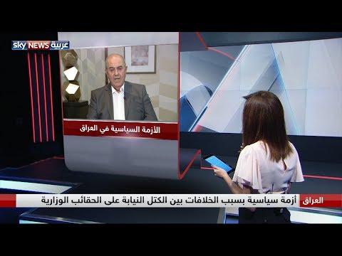 العراق.. أزمة سياسية بسبب الخلافات على الحقائب الوزارية  - نشر قبل 9 ساعة