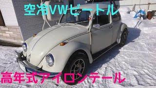 空冷VW 空冷ビートル 1971アイロンテール 1300