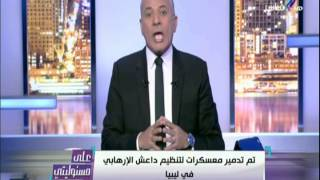 #أحمد_موسى يكشف معلومات وأخبار سارة ستصدم الجماعات الإرهابية والدول التى تدعم الإرهاب