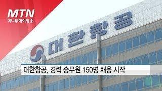 대한항공, 경력 객실 승무원 150명 채용 / 머니투데이방송 (뉴스)