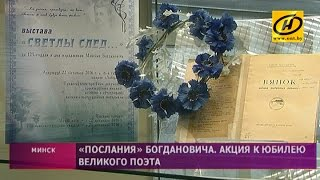 «Послания» Максима Богдановича  необычная акция к юбилею поэта проходит в Минске