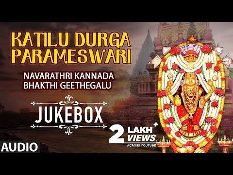 Katilu Durga Parameswari | Navarathri Kannada Bhakthi Geethegalu | Kannada Devotional Songs