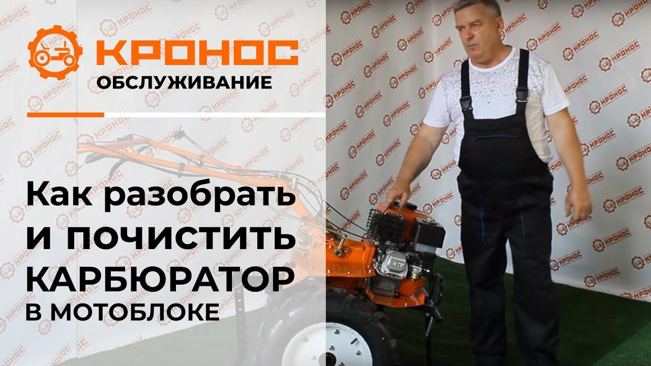 Как разобрать и прочистить карбюратор в мотоблоке? (kronos5.by/kronos5.ru)