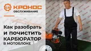 Як розібрати і прочистити карбюратор у мотоблоки? (kronos5.by/kronos5.ru)