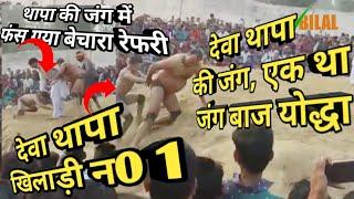 खिलाड़ी न0 1, देवा थापा कुश्ती 2020 | खतरों का खिलाड़ी, Dewa Thapa Khatarnak Dangal Action 2020