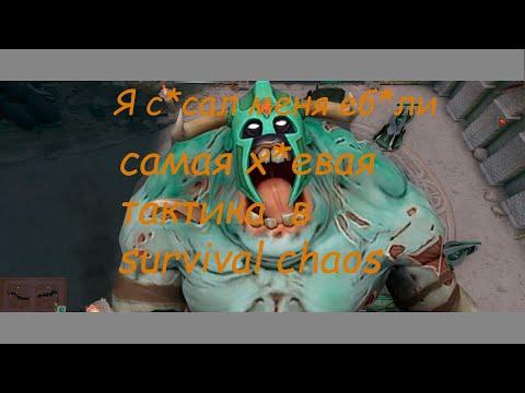 """Дота 2. Survival Chaos. Стратегия """"легкой победы""""."""