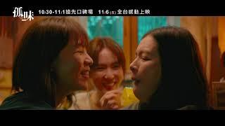 威視電影【孤味】感動預告 (10.30搶先口碑場  11.06全台上映)