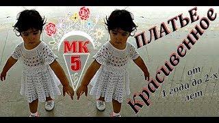 Платье крючком. ЛУЧШЕЕ!!! МК на нежнейшее ажурное платье крючком для девочки на 1-2 года. Часть 5.