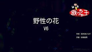 【カラオケ】野性の花/V6