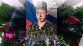 Памяти рядового Селезнева Дениса (108-й пдп).