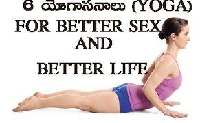 Yoga Poses For Better Sex in telugu   మంచి శృంగార జీవితానికి 6 యోగాసనాలు