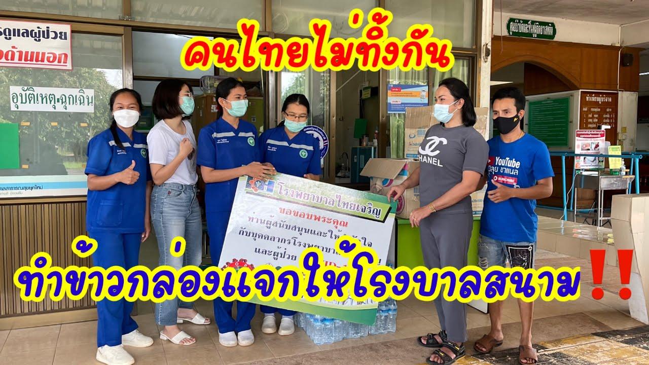 คนไทยไม่ทิ้งกัน ทำข้าวกล่องแจกให้โรงบาลสนาม‼️