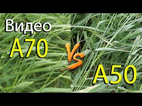 Samsung Galaxy А70 Vs А50.  Видео. Локация город, зелень. Asker