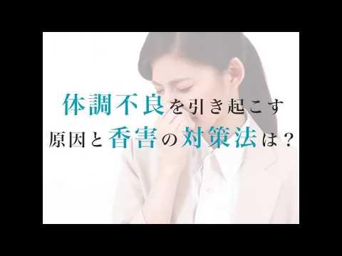 香害を知っていますか?医師に聞く香料による体調不良の原因