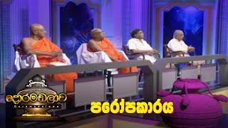 Doramadalawa - (2021-01-25) | ITN Thumbnail