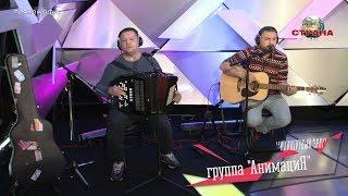 АнимациЯ - Не по-русски . Концертный зал. Страна ФМ LIVE