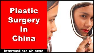 Plastic Surgery in China - Intermediate Chinese Conversation with English and Pinyin Subtitles