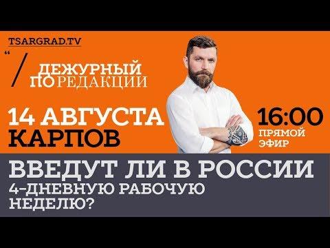 Введут ли в России 4-дневную рабочую неделю?