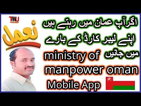 How To use ministry of manpower oman | Official Android Mobile App