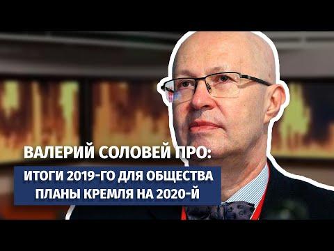 Итоги 2019-го для общества и планы Кремля на 2020-й