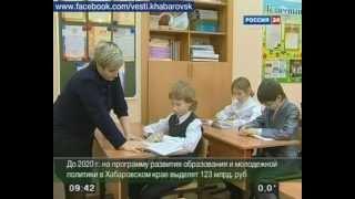 Вести-Хабаровск. Вклад в обучение