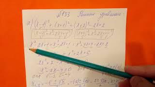 133 Алгебра 9 класс. Решите Уравнение. Найти Корни уравнения.