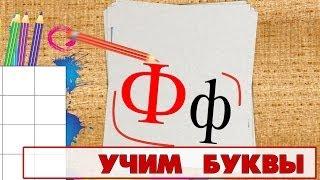 Учим буквы - Буква Ф. Видео для детей от 4х лет.