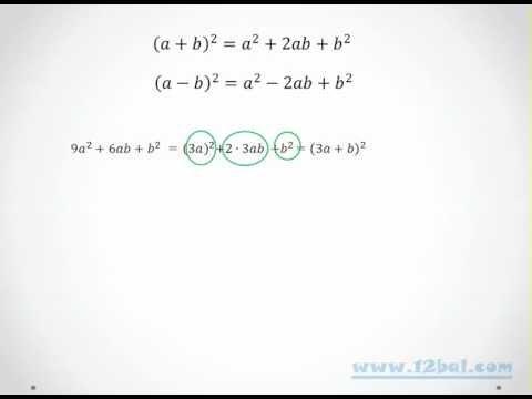 Разложение многочлена на множители 2 .flv