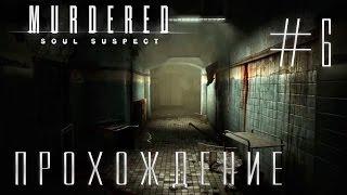 Murdered: Soul Suspect | Прохождение | Психиатрическая Больница [06]