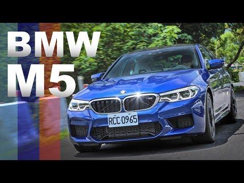 狂轟600匹!M系至尊 BMW M5 新車試駕