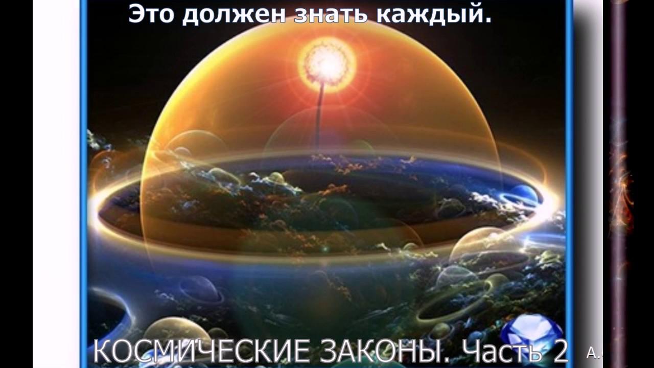 Космический закон в картинках
