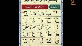 الدرس الأول  نور محمد حقانى