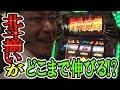 【パチスロ】シータイム第107回[by ARROWS-SCREEN]
