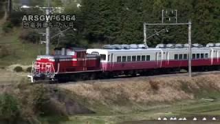ARSGW-6364 恐竜列車ちーたん号 リゾート14系DE10とDD51プッシュプル